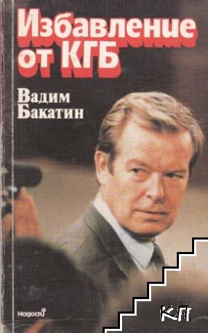 Избавление от КГБ