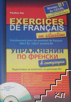 Упражнения по френски в ситуации
