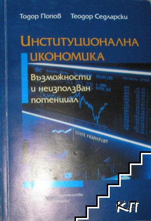 Институционална икономика