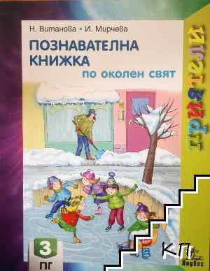 Приятели: Познавателна книжка по околен свят