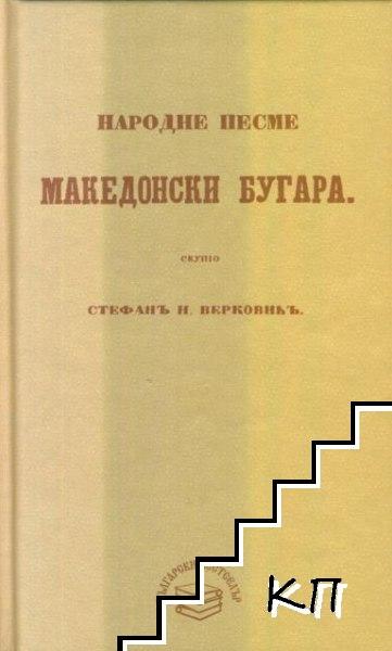 Народне песме Mакедонски бугара. Книга 1: Женске песме