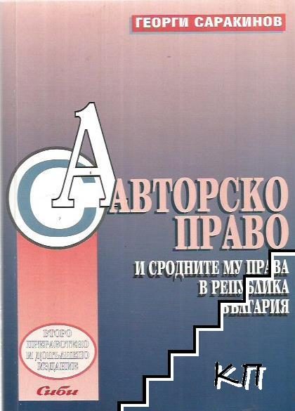 Авторско право и сродните му права в Република България
