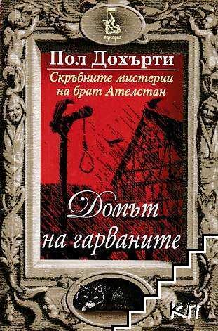 Скръбните мистерии на брат Ателстан. Книга 6: Домът на гарваните