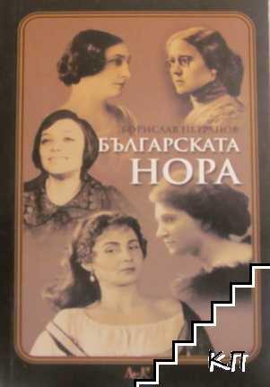 Българската Нора