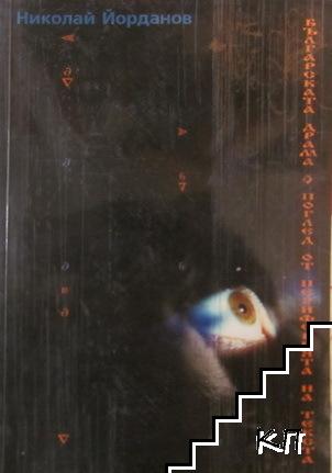 Българската драма: Поглед от периферията на текста