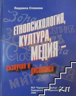 Етнопсихология, култура, медия - съзвучия и дисонанси