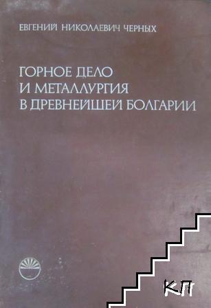 Горное дело и металлургия в древнейшей Болгарии