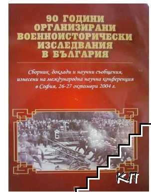 90 години организирани военноисторически изследвания в България