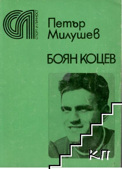 Боян Коцев