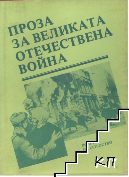 Проза за Великата отечествена война