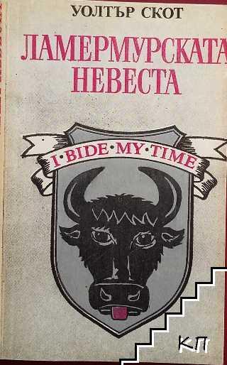 Ламермурската невеста