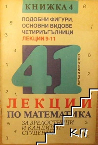 41 лекции по математика за зрелостници и кандидат-студенти. Книга 4: Подобни фигури. Основни видове четириъгълници