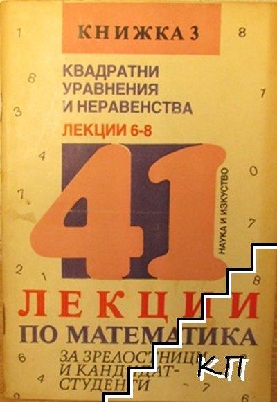 41 лекции по математика за зрелостници и кандидат-студенти. Книга 3: Квадратни уравнения и неравенства