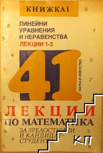 41 лекции по математика за зрелостници и кандидат-студенти. Книга 1: Линейни уравнения и неравенства