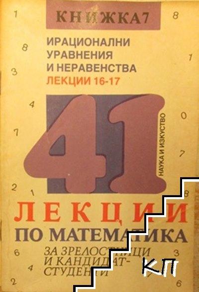 41 лекции по математика за зрелостници и кандидат-студенти. Книга 7: Ирационални уравнения и неравенства