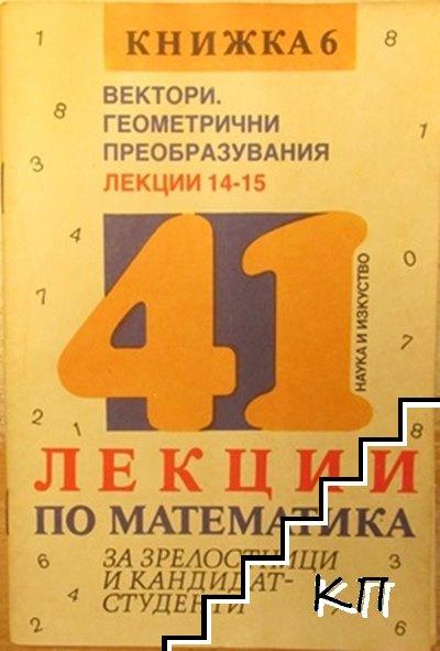 41 лекции по математика за зрелостници и кандидат-студенти. Книга 6: Вектори. Геометрични преобразования