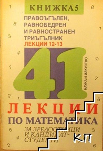 41 лекции по математика за зрелостници и кандидат-студенти. Книга 5: Правоъгален, равнобедрен и равностранен триъгълник