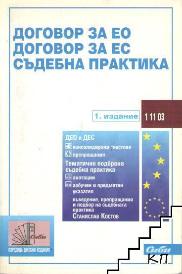 Договори за ЕО. Договор за ЕС. Съдебна практика