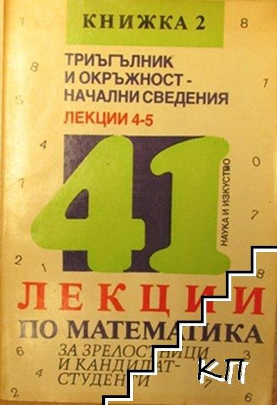 41 лекции по математика за зрелостници и кандидат-студенти. Книга 2: Триъгълник и окръжност - начални сведения
