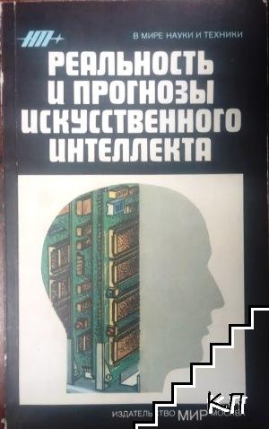 Реальность и прогнозы искусственого интелекта