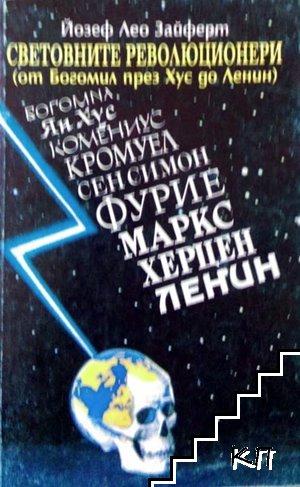 Световните революционери (от Богомил през Хус до Ленин)