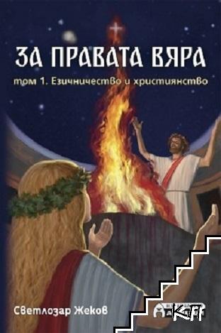 За правата вяра. Том 1: Езичество и християнство