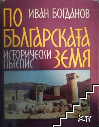 По българската земя