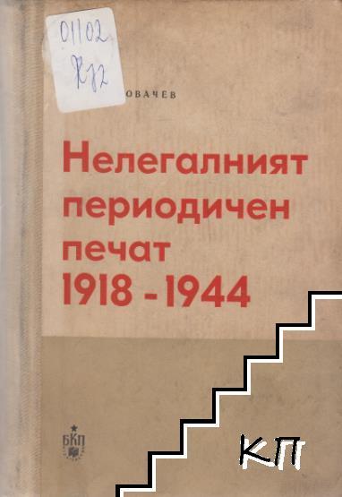 Нелегалният периодичен печат 1918-1944