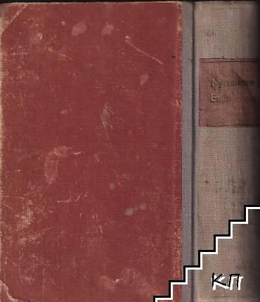 Александъръ Николаевичъ Скрябинъ и неговото творчество / Увертюрите на Бетовенъ / Петъръ Иличъ Чайковски / Вълшебната флейта на Моцартъ / Хекторъ Берлиозъ / Музика за всички