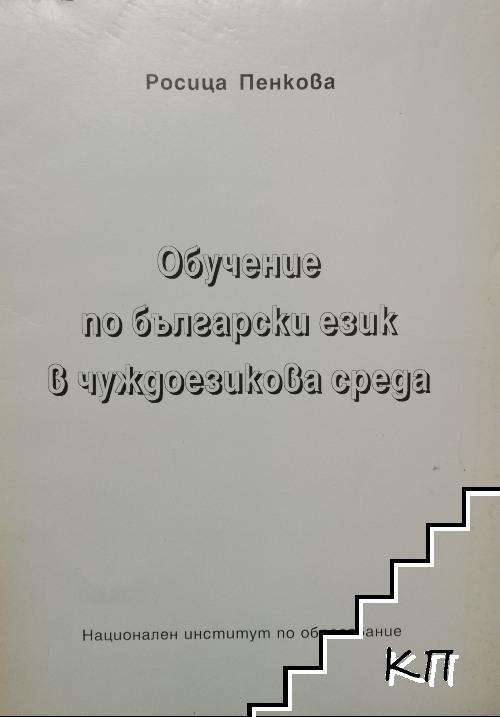 Обучение по български език в чуждоезикова среда