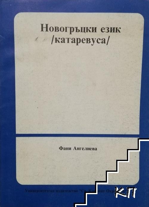 Новогръцки език