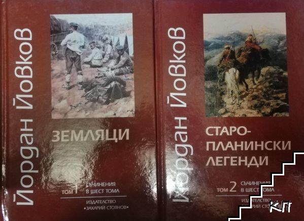 Съчинения в шест тома. Том 1-2