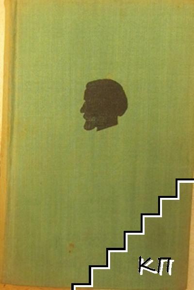 Събрани съчинения в дванадесет тома. Том 2: Рудин. Дворянско гнездо