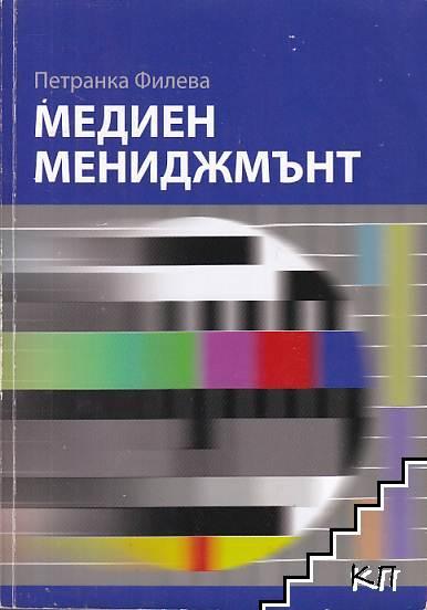 Медиен мениджмънт