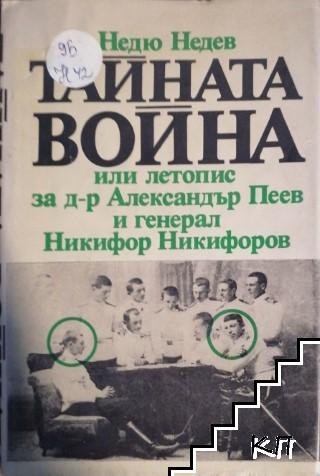 Тайната война, или летопис за д-р Александър Пеев и генерал Никифор Никифоров