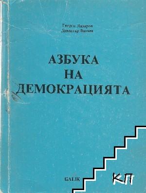Азбука на демокрацията