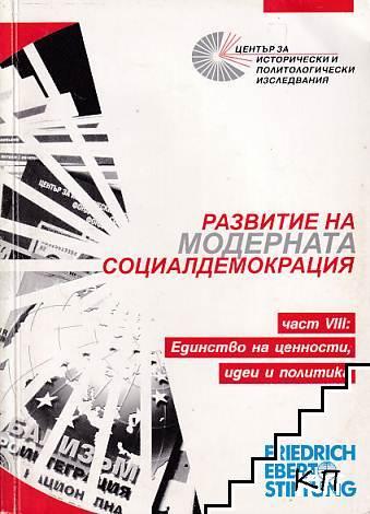 Развитие на модерната социалдемокрация. Част 8: Единство на ценности, идеи и политика