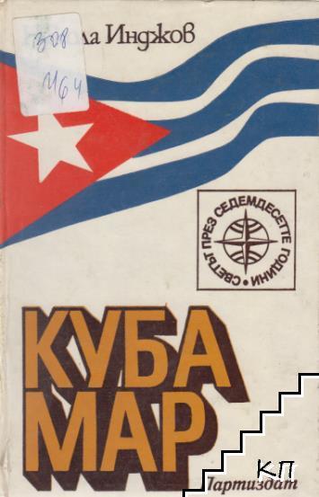 Кубамар