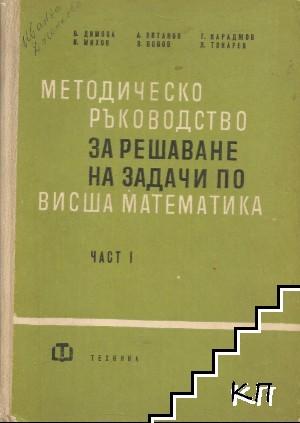 Методическо ръководство за решаване на задачи по висша математика. Част 1