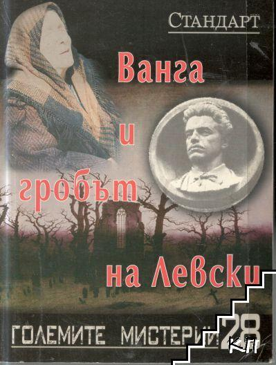 Ванга и гробът на Левски