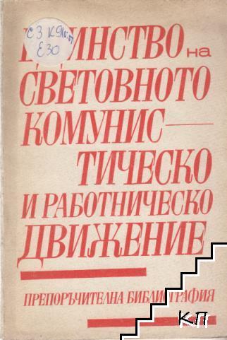 Единство на световното комунистическо и работническо движение