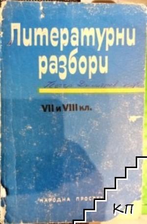 Литературни разбори за 7.-8. клас