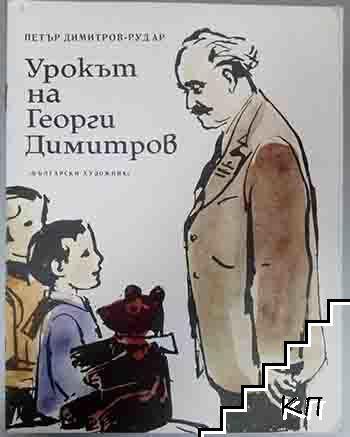 Урокът на Георги Димитров