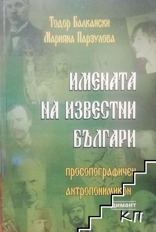 Имената на известни българи