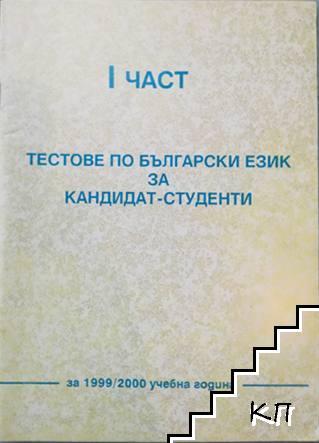 Тестове по български език за кандидат-студенти. Част 1-3