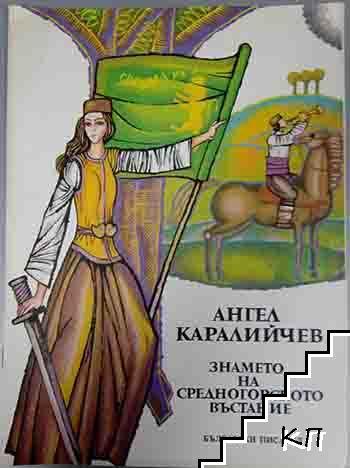 Знамето на Средногорското въстание