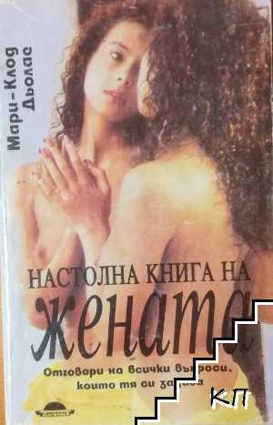 Настолна книга за жената