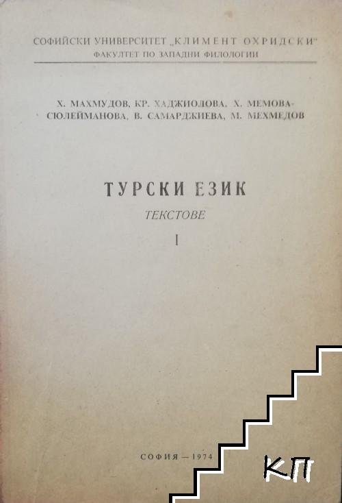 Турски език. Том 1-3