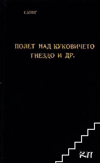 Полет над кукувиче гнездо / Документът Матлок / Наследството Ферамонти