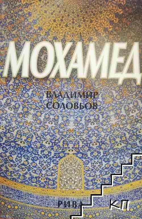 Мохамед